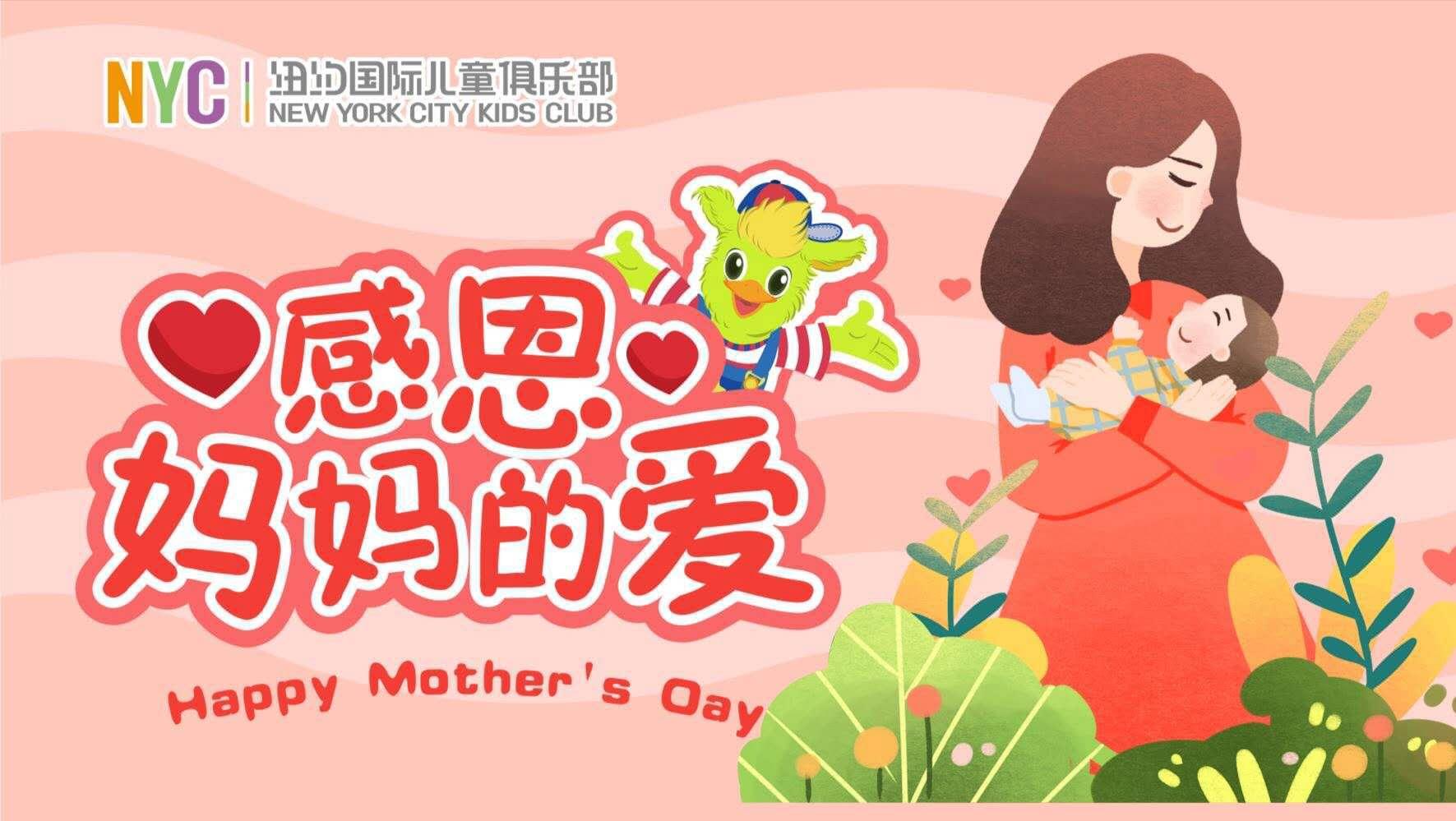 NYC纽约国际北京西小口早教中心:【5月活动预告】暮春醉五月,Pongo等你约