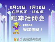 NYC纽约国际天津早教中心:【5月活动预告】5月份会员活动新鲜出炉,快来报名啦!