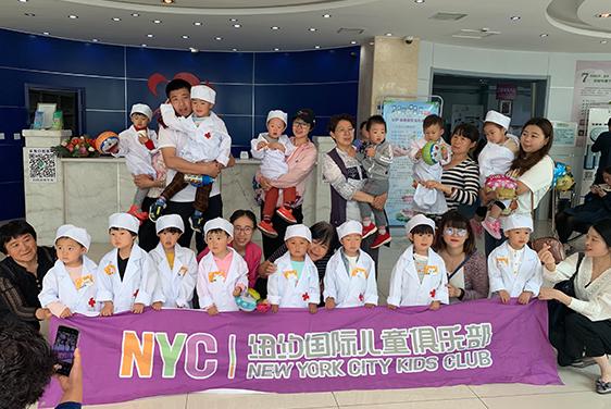 NYC纽约国际北京平谷早教中心:《小小牙医》体验之旅活动回顾