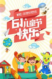 NYC纽约国际抚顺早教中心:6月活动预告