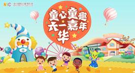 NYC纽约国际上海莘庄早教中心:【活动预告】童心童趣——玩转儿童节