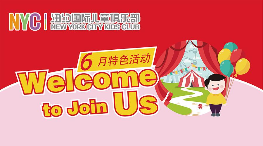 NYC纽约国际天津早教中心:六月活动预告,想把最好的都给你
