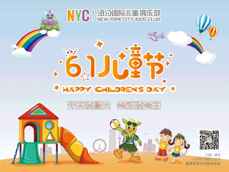 NYC纽约国际天津早教中心:六一儿童节活动回顾