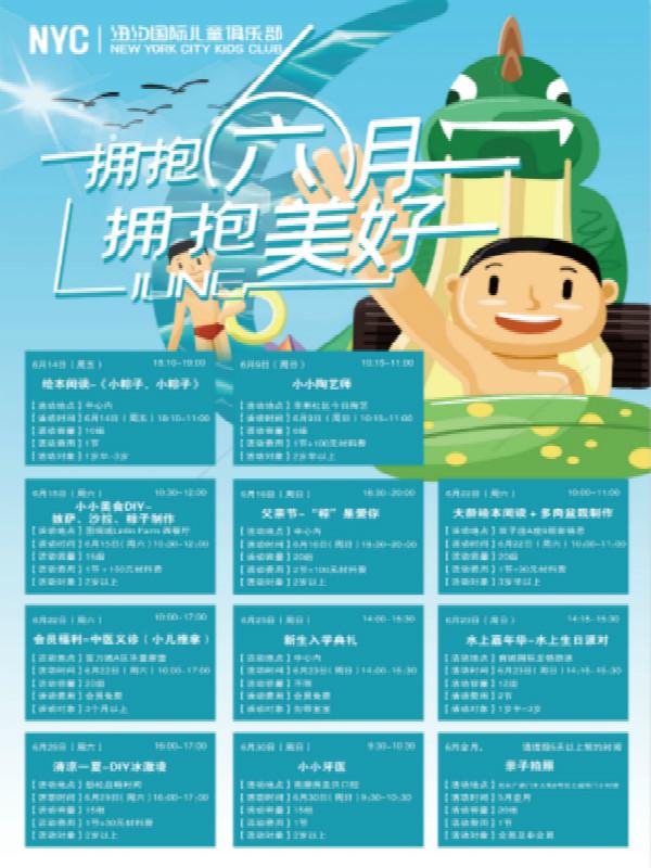 NYC纽约国际北京早教中心:6月活动预告