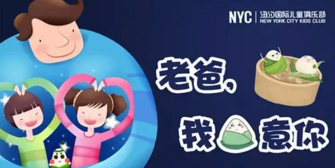 """NYC纽约国际上海闵行早教中心:【活动预告】老爸,我""""粽""""意你"""