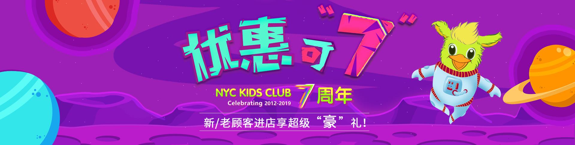 NYC纽约国际早教中心七周年