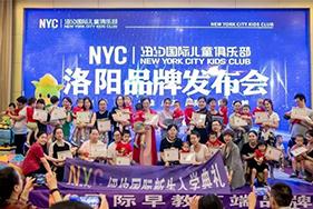 NYC纽约国际儿童俱乐部正式入驻洛阳,打造更丰富的早教体验