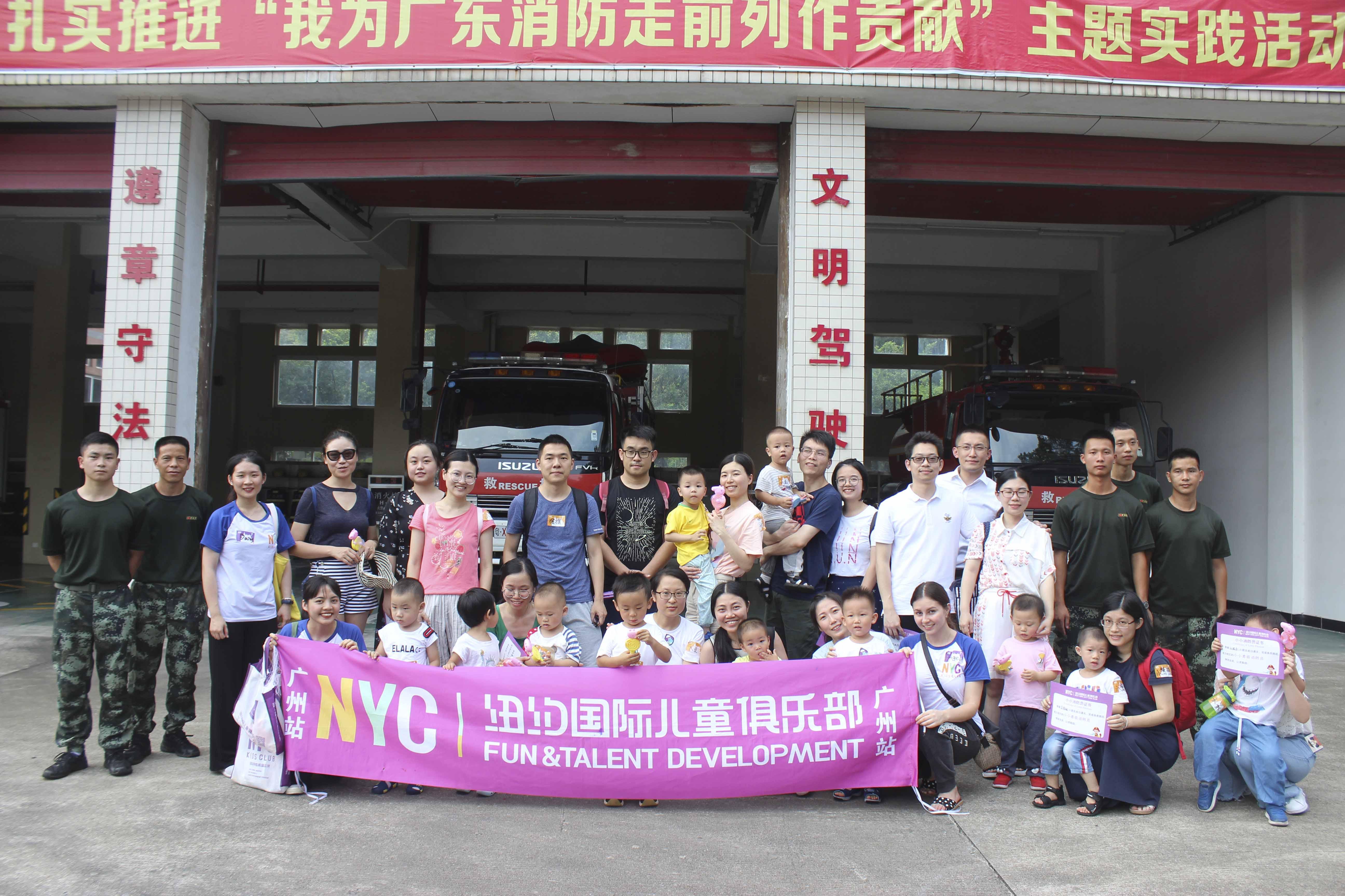 NYC纽约国际广州番禺早教中心:NYC小小消防员活动回顾