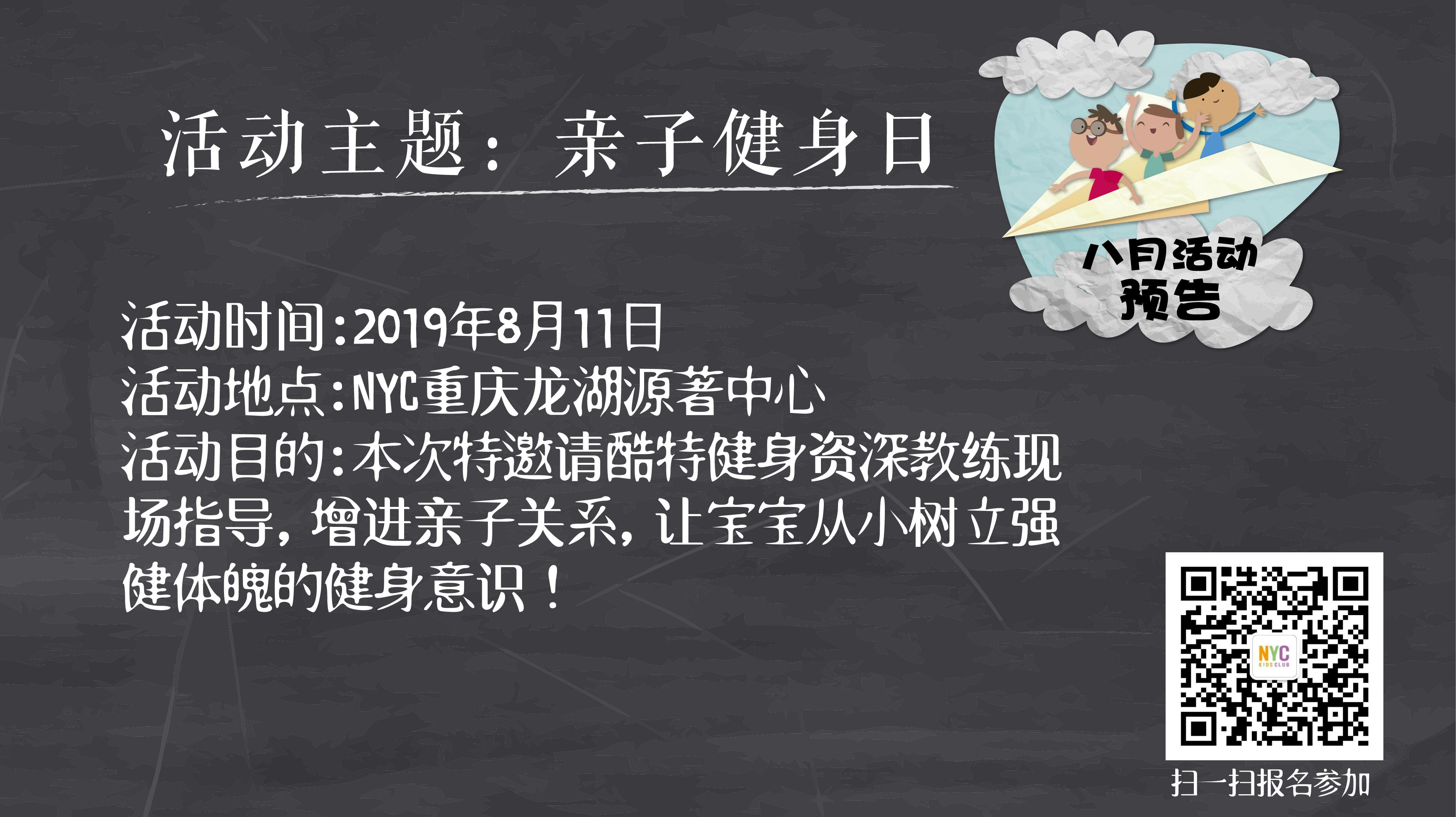 重庆龙湖源著天街中心:8月活动预告