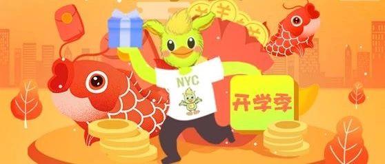 "NYC纽约国际上海闵行早教中心:推荐有""鲤"" 分享有你 ‖ NYC四重好礼燃爆开学季"