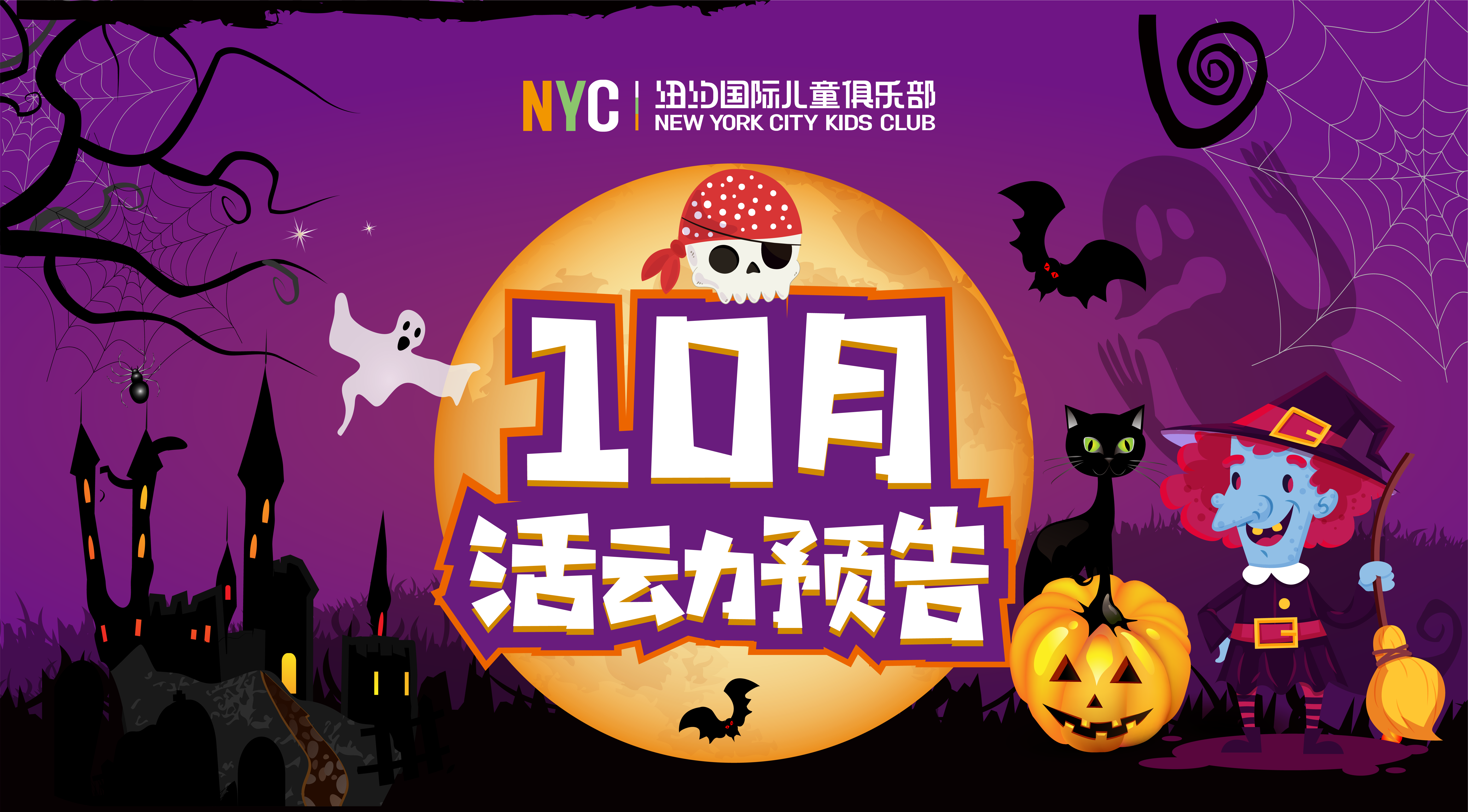 NYC 纽约国际青岛早教中心:10月活动招募中~