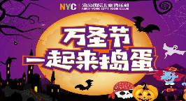 NYC纽约国际吉林早教中心:万圣节狂欢,鬼怪来袭 活动回顾