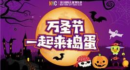 NYC纽约国际平阳早教中心:万圣节活动回顾