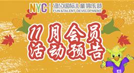 NYC纽约国际武汉早教中心:10月活动预告,精彩感恩月,乐在NYC !