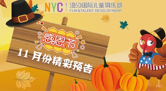 NYC纽约国际青岛早教中心:11月活动招募中~