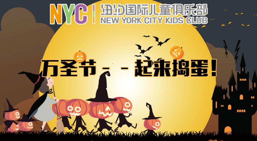 NYC纽约国际福建厦门早教中心:十一月精彩活动预告