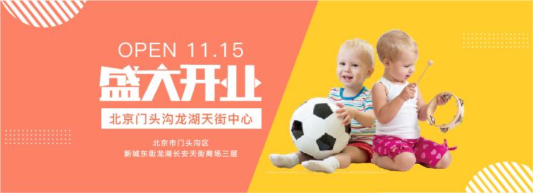 NYC纽约国际北京门头沟早教中心11月15日盛大开业