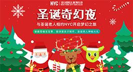 NYC纽约国际广州金沙洲早教中心:【12月活动预告】年末活动来袭,邀您来跨年!!!
