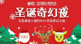 NYC纽约国际吉林早教中心:狂欢圣诞 活动回顾