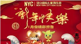 NYC纽约国际武汉早教中心:新年活动预告请查收,2020年期待更多精彩!