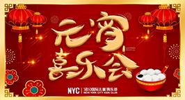 NYC天津河东早教中心:【活动预告】2月活动总预告