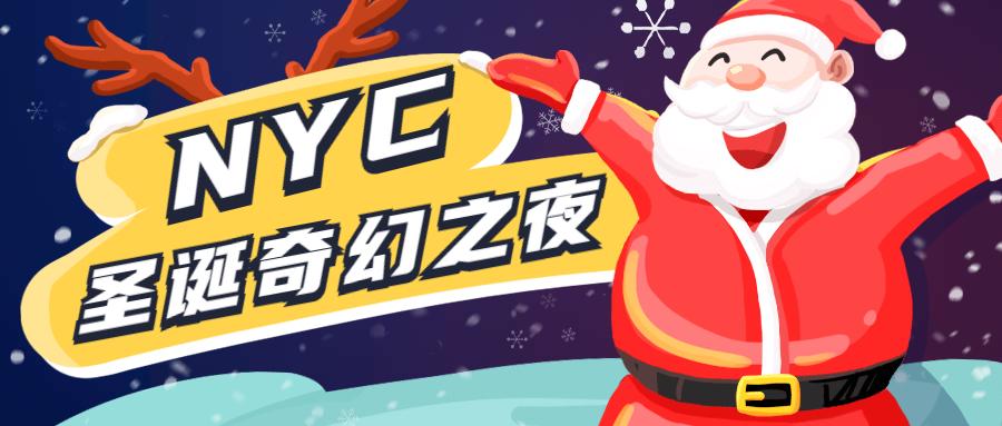 NYC纽约国际太原早教中心:圣诞奇幻之夜活动回顾