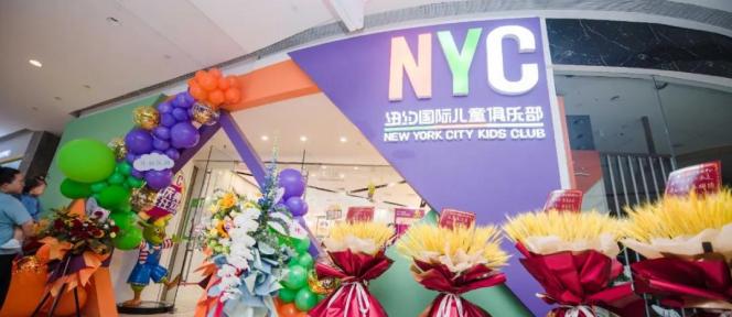 官宣    NYC纽约国际儿童俱乐部石家庄万象城中心盛大开业!