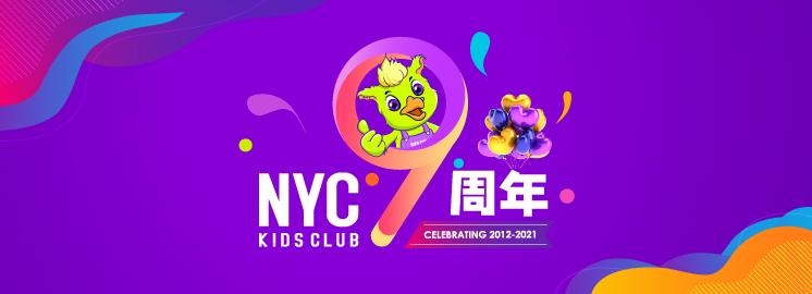 """NYC九周年,最""""爸道""""的宣言,是陪伴!"""